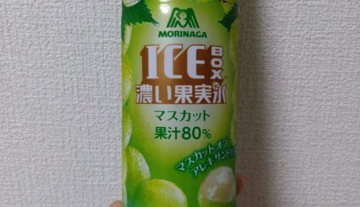 アイスボックス濃い果実氷マスカット味は通販では売ってない・・・?販売期間はいつまで?