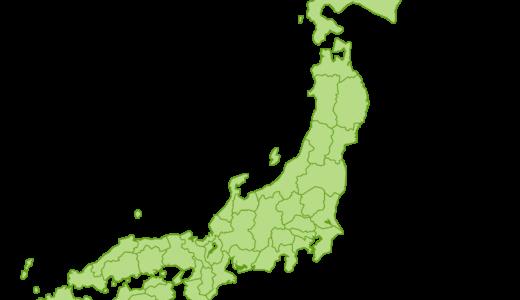 日本のブランド地域・地区ってどこ?