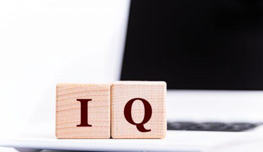 知能指数(IQ)の目安と評価。高いのか低いのか?頭の良さのレベル