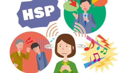 ハイセンシティブパーソン(HSP)でも気分が下がらないようにする方法とは?楽に生きる為のスキル