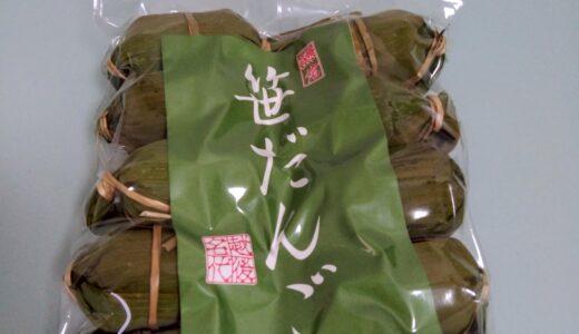 【新潟】くさのやの笹団子が美味しい!一番レビューの多い人気の通販しかも送料無料で買いました。